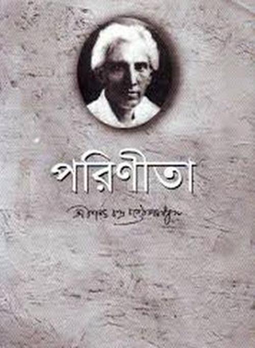 devdas by sarat chandra chattopadhyay pdf in english