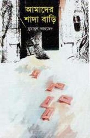 amader sada bari by humayun ahmed