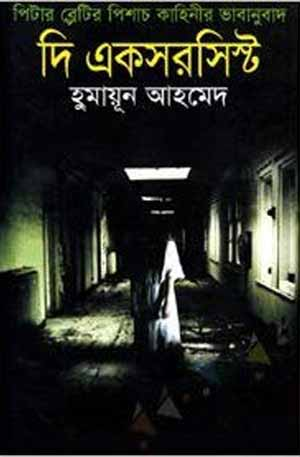 The Exorcist by Humayun Ahmed