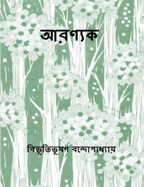 Bibhutibhushan Bandopadhyay Short Stories Pdf
