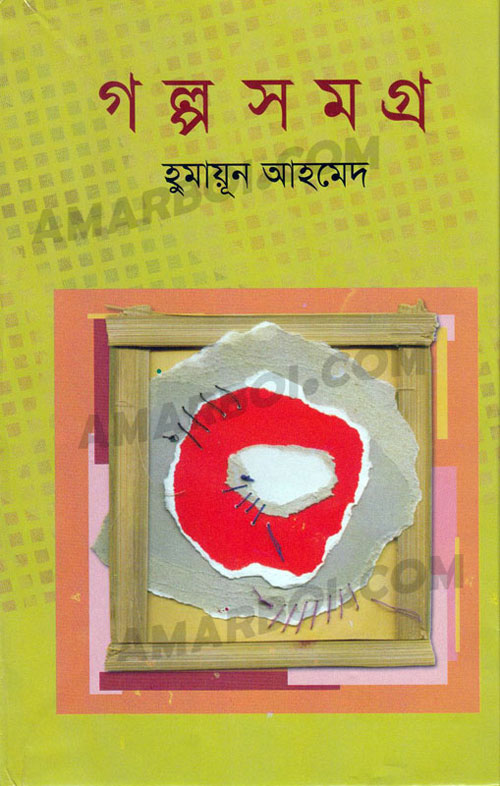 Bangla books by Humayun Ahmed - Humayun Ahmed - Music