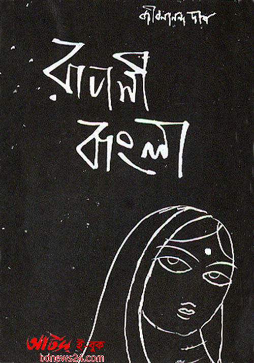 Ruposhi Bangla by Jibon Anondo Das