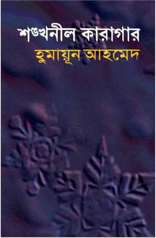 Humayun Ahmed Book Site