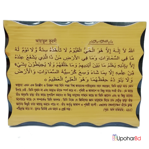 Engraved wooden Islamic gift