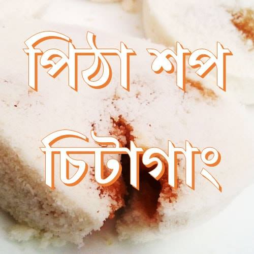 Pitha Ghor - Make your own package
