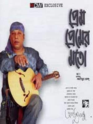 Prem Premer Motho - CD