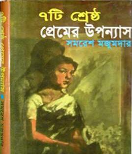 Indian Writer Book