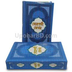 Behesti Jeor hadis book