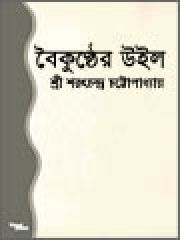 Boikunther Will by Saratchandra Chattopadhay