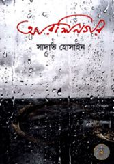 Arshinagar by Sadat Hossain