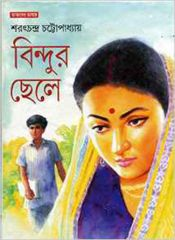 Bindur Chele by Sarat Chandra Chattopadhyay