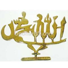 Allahu - Muhammadu writing on Metal Handi crafts
